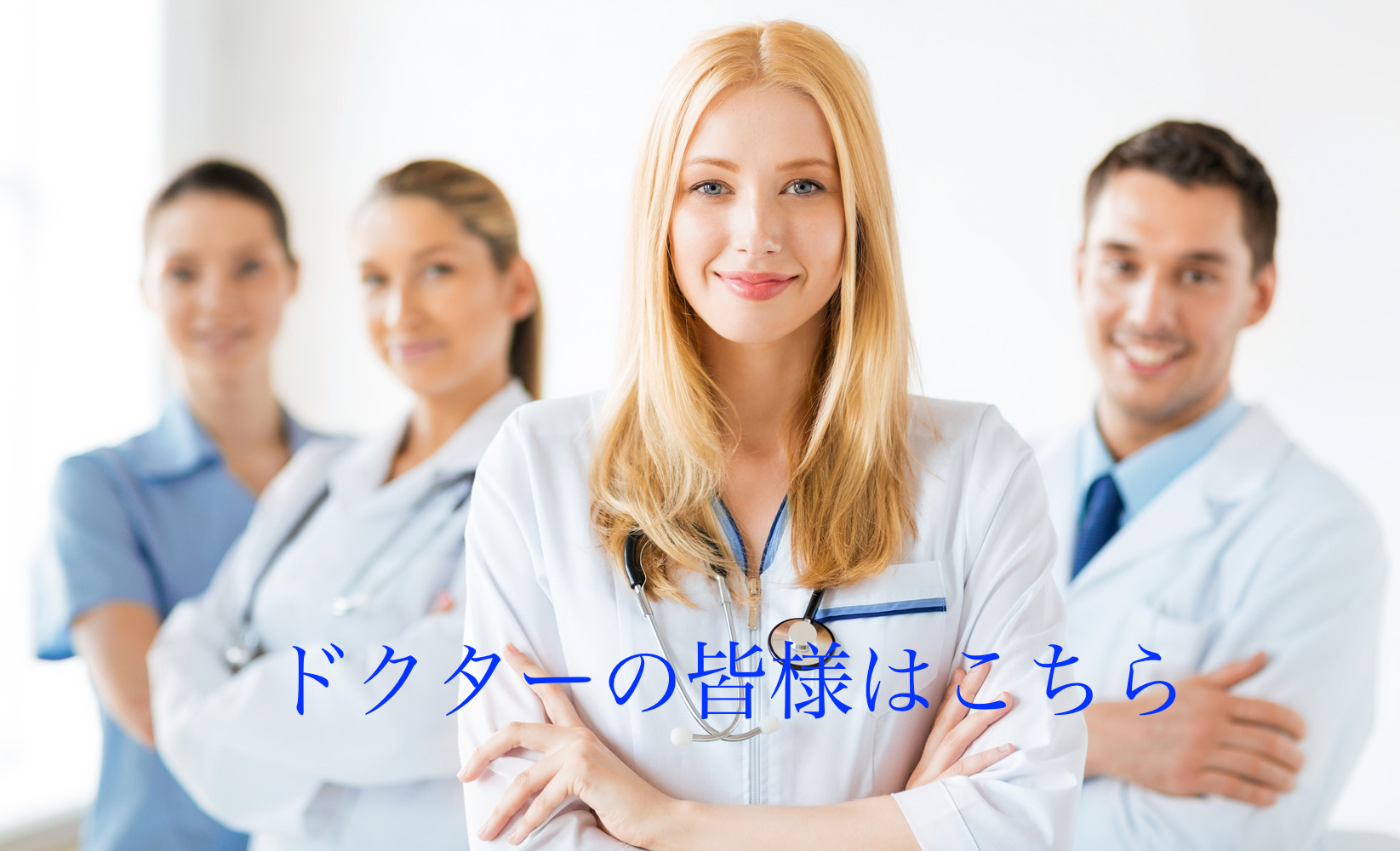 photodune-5079010-female-doctor-in-front-of-medical-group-m.jpg